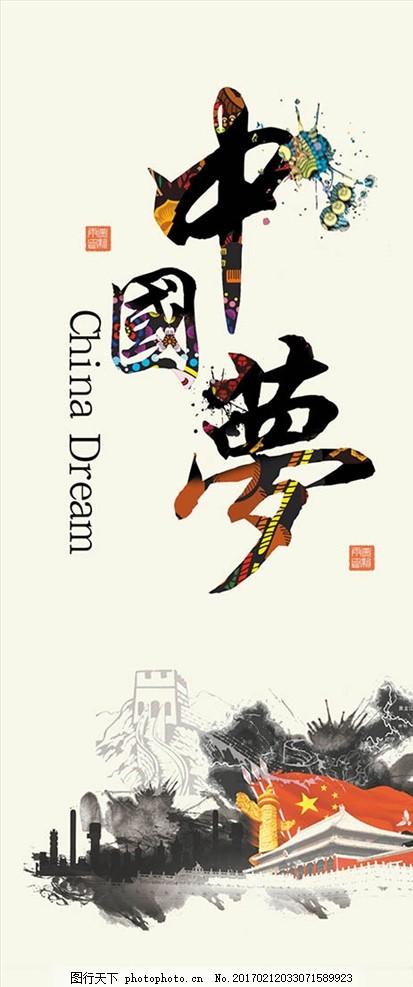 中国梦 我的梦 青春中国梦 绚丽中国梦 书法中国梦 携手 共筑中国梦