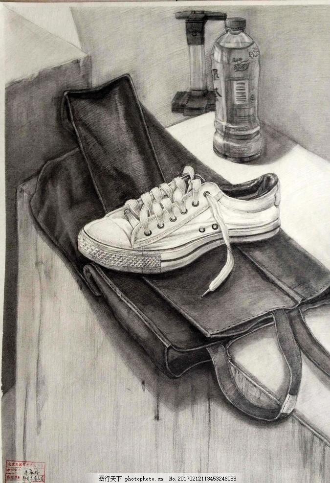 素描 素描静物 静物素描 素描作品 鞋子 瓶子 布袋 艺术绘画 设计