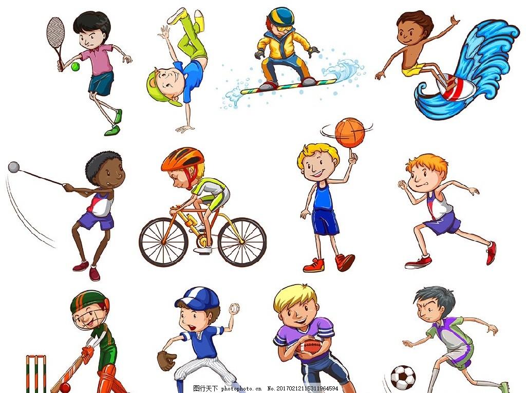 卡通人物 卡通小孩 卡通娃娃 运动 运动人物 漫画人物 动画人物