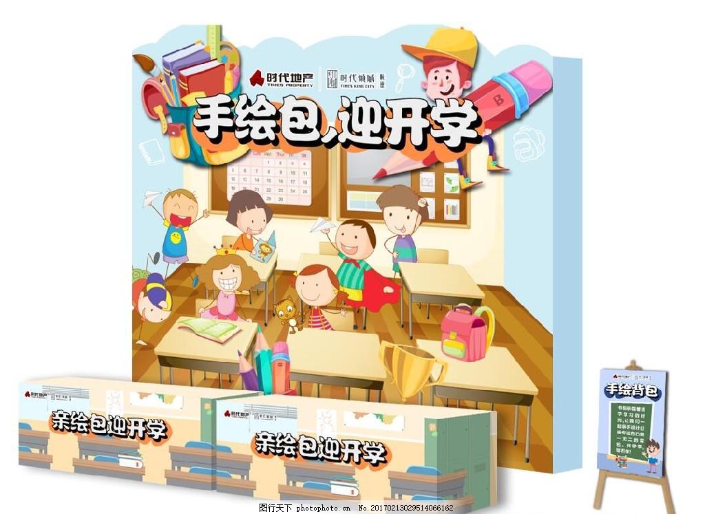 手绘书包迎开学 摊位效果图 开学季 主题 暖场 活动 校园主题