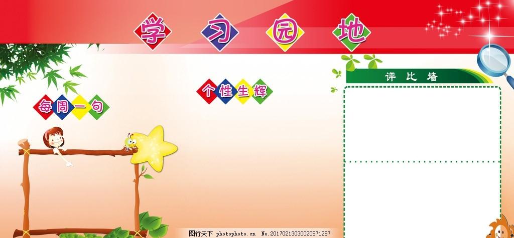 学习园地 红色 花边边框 异形 树叶 卡通 设计 广告设计 海报设计 72