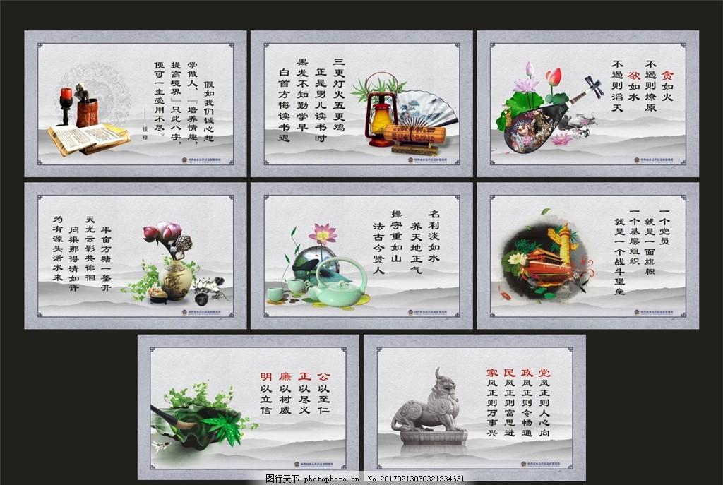 古典传统廉政海报 文明 标语牌 中国风 古典 古风 口号 山脉 水墨 山