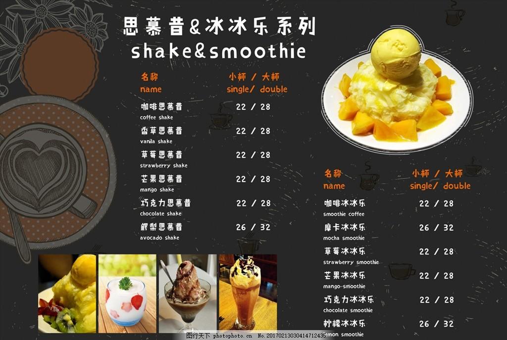 咖啡菜谱 咖啡点菜单 咖啡价目表 咖啡价格表 设计 广告设计 菜单菜