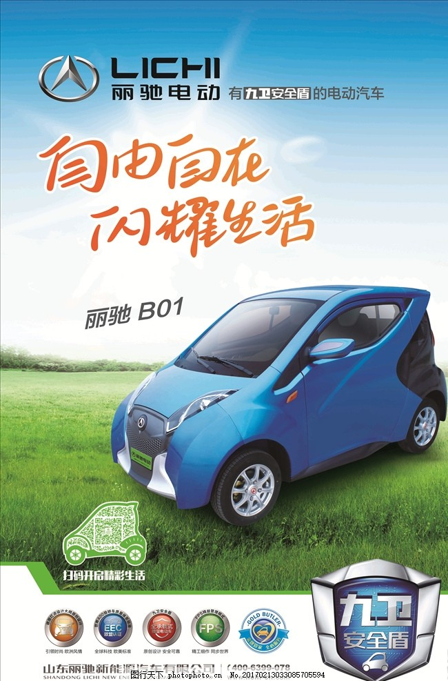 丽驰电动汽车,宣传 单页 企业文化 广告设计-图行天下
