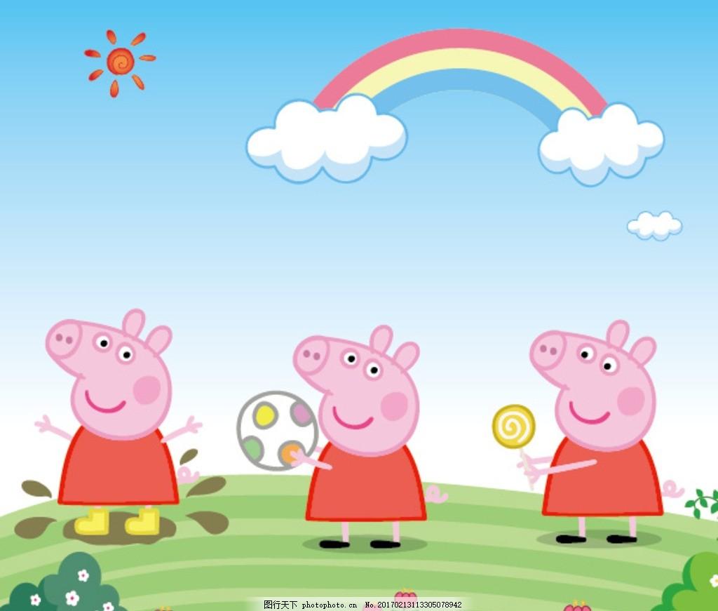 小猪佩奇 卡通 场景 可爱 动物 矢量素材 动漫动画 动漫人物