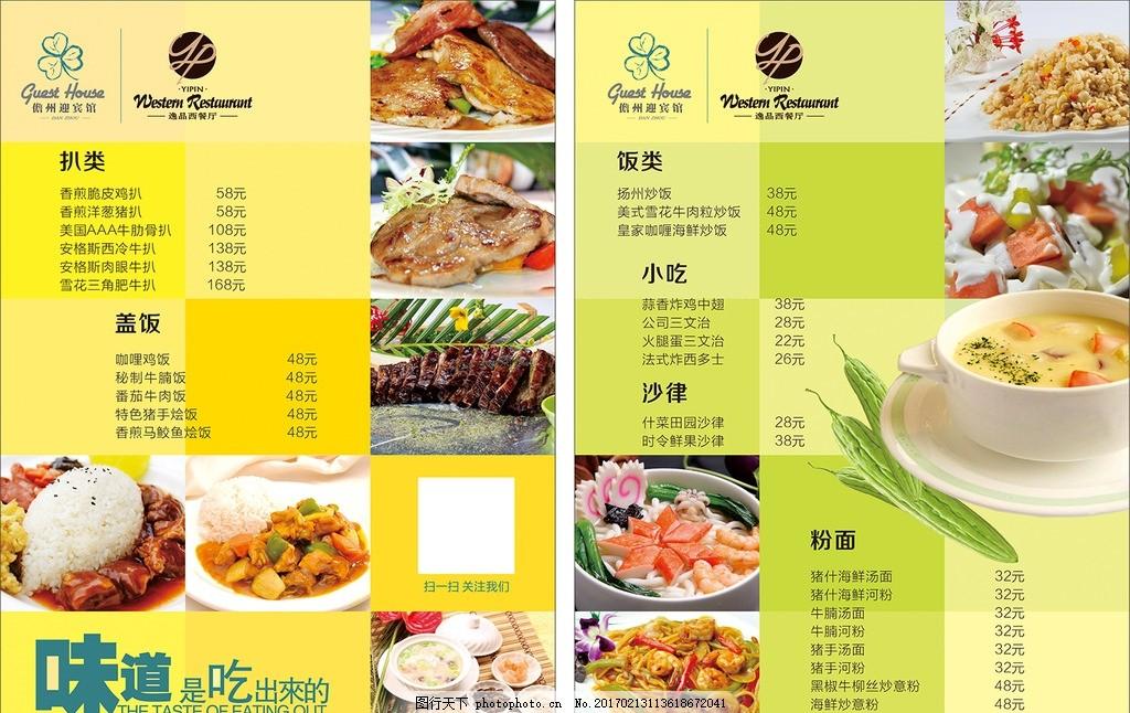 西餐厅 点菜 菜单 酒店 宾馆 中餐 中餐厅海报 西餐厅海报 宣传单图片