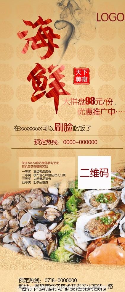 美食展架 美食 展架 易拉宝 海鲜 黄色 背景 酒店海报设计 设计 广告