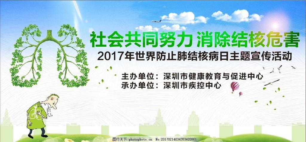 公益活动宣传 肺结核 绿色 环保 背景 蓝天 人物 设计 自然景观 其他