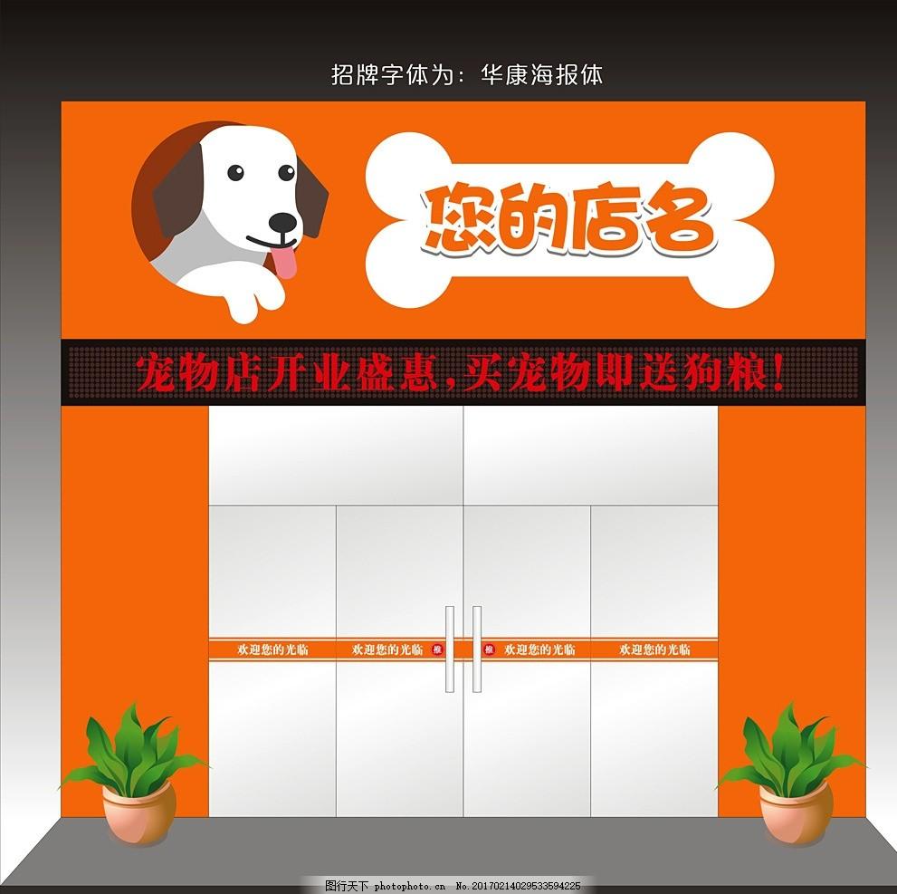 宠物店招牌 宠物店店招 宠物店门头 宠物店设计 招牌 店招 门头 设计