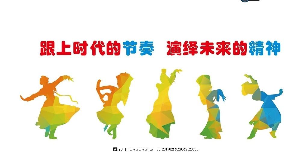 舞蹈造型 蒙古族舞蹈 舞蹈室文化墙 顶碗舞 文化墙素材