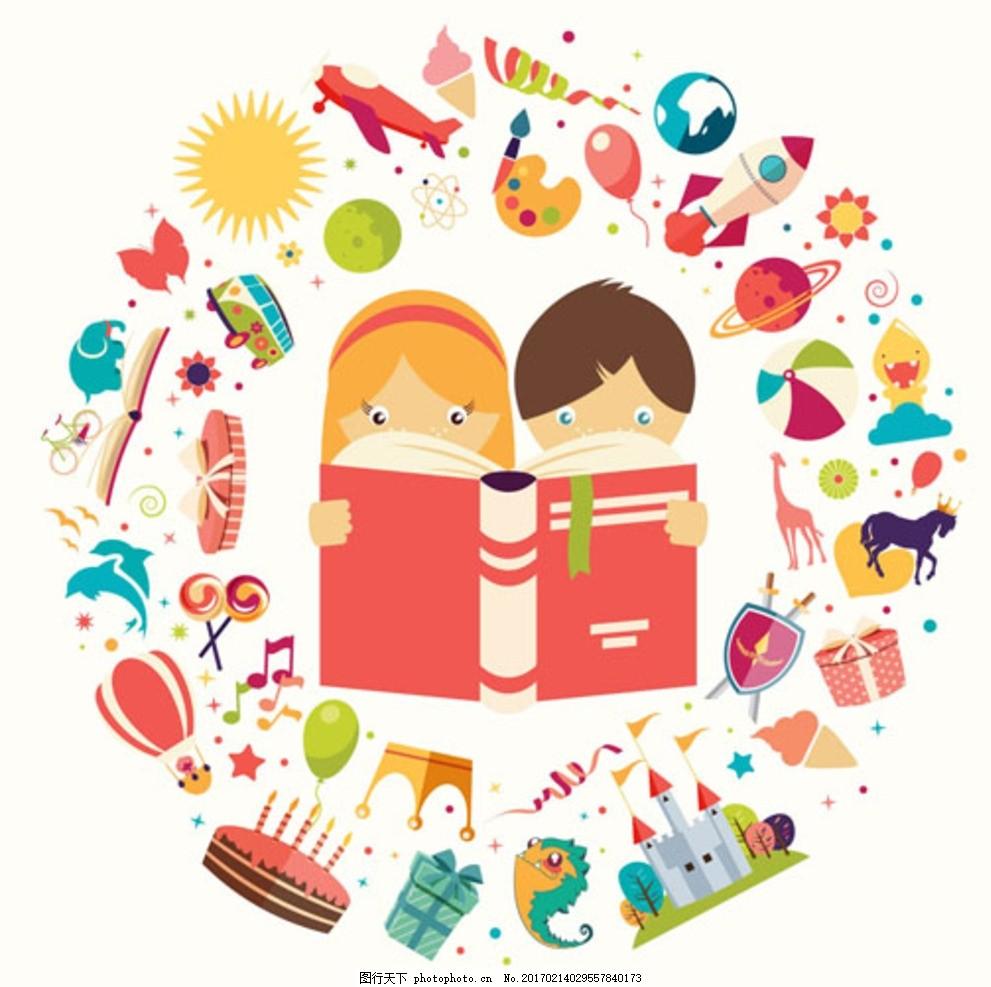卡通儿童节快乐看书的孩子 宝宝 宝贝 婴儿 幼儿园 小学生 中学生