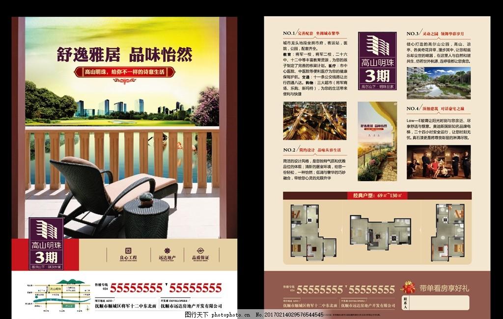 dm宣传单页设计 高端房地产 别墅地产提案 意境唯美海居 湖居湖景江景