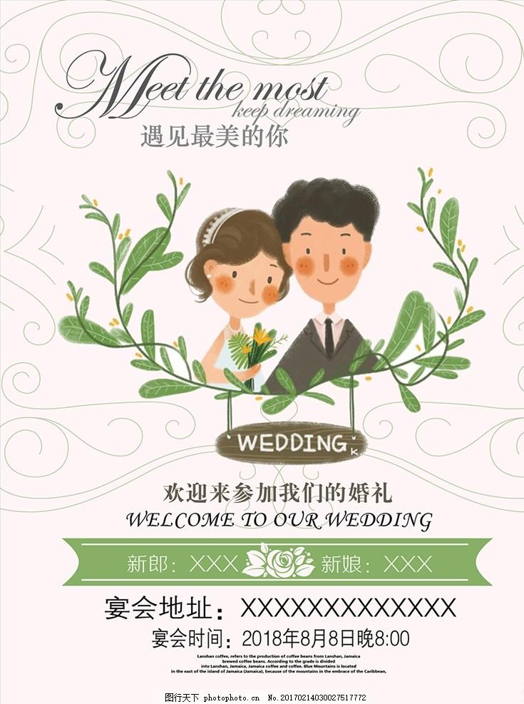 卡通人物婚礼水牌,新娘新郎 婚礼手绘 婚礼素材 手绘