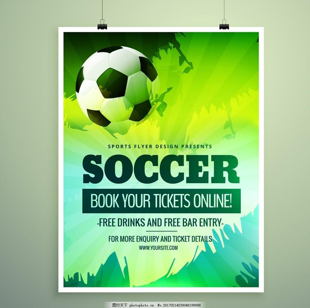 足球赛 足球运动 足球俱乐部 国足 足球板报 设计 广告设计 海报设计