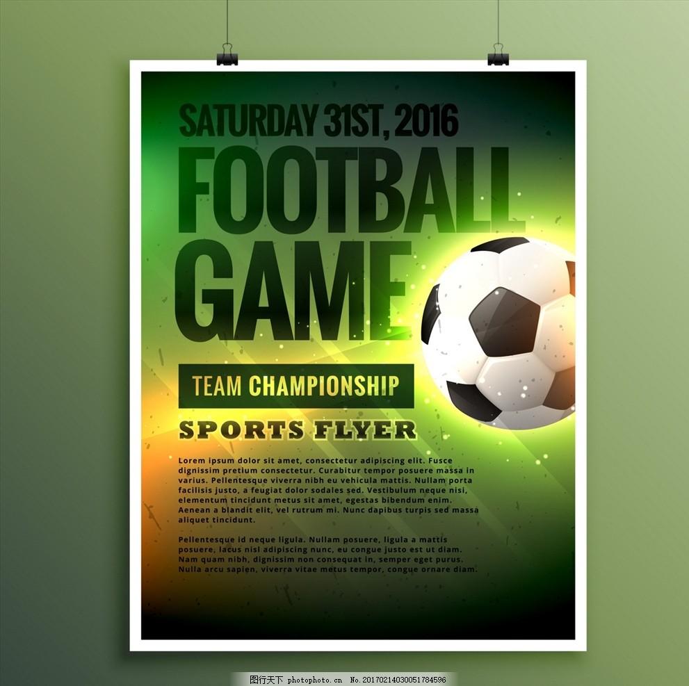 足球训练宣传 足球背景 足球创意 足球赛 足球运动 足球俱乐部 国足