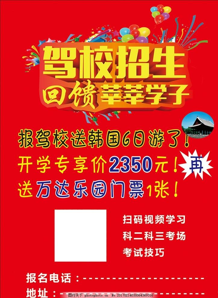 驾校招生海报 礼物 彩带 丝带 回馈 红色背景 韩国游 旅游 展架