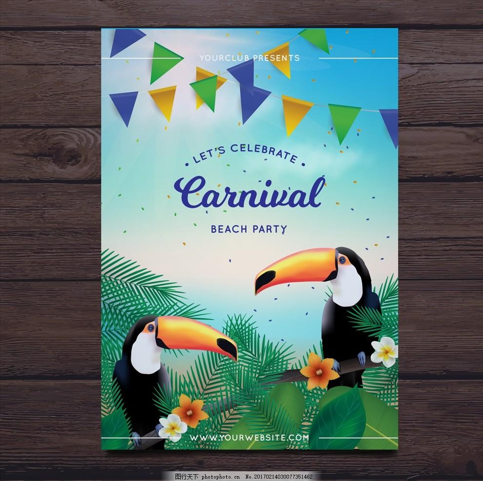 动物活动广告 彩带 丝带 旅游海报 度假 啤酒杯 清凉 清爽 户外
