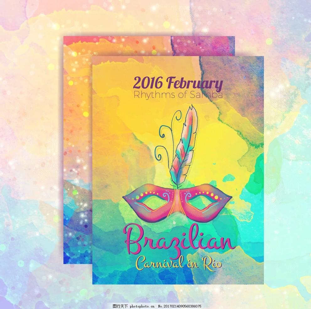 手绘风格多彩巴西狂欢节 海报 传单 聚会 水彩 油漆 嘉年华 庆祝活动