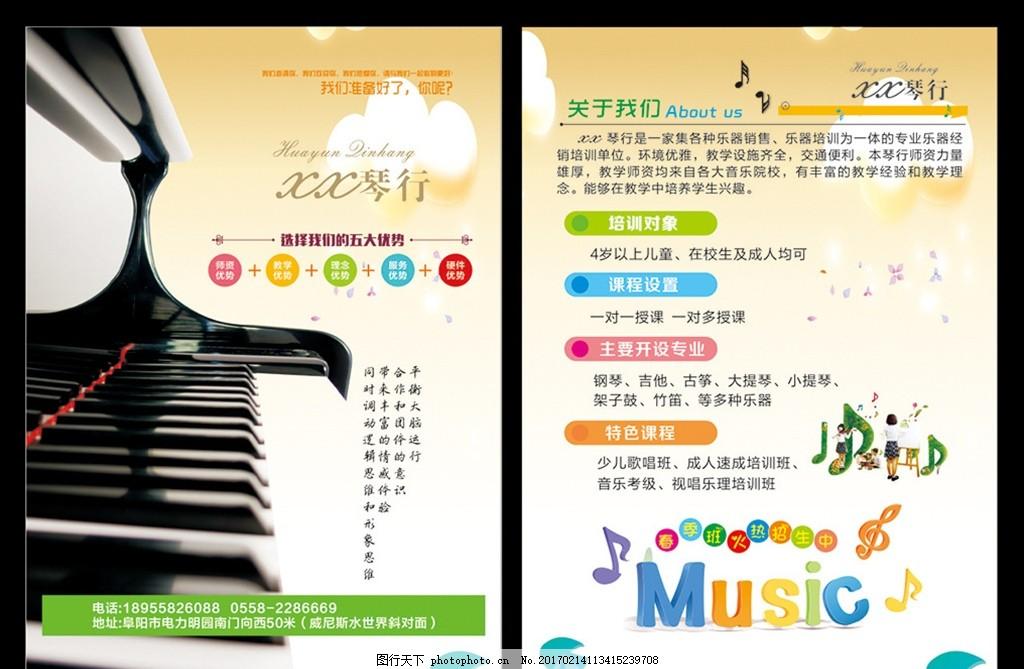 设计图库 商用素材 自然风景  钢琴培训宣传单 琴行 招生 钢琴 小提琴