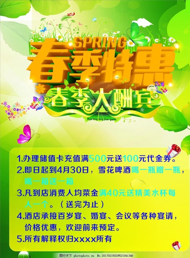 春季特惠 春季大酬宾 春天 打折 礼品包 绿叶 绿色 花朵 蝴蝶
