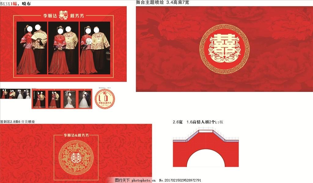 红色婚礼 牡丹花背景 中式圆边框 中式婚礼logo 桥矢量 喜 圆龙凤花
