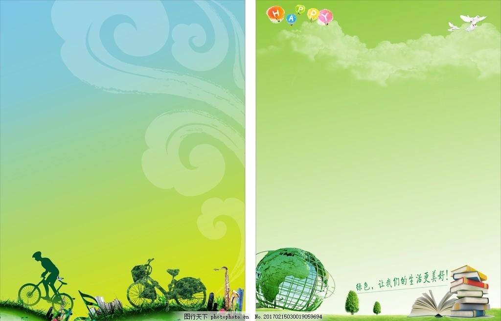 展板背景 海报背景 单车 地球 书本 绿色背景 小草 卡通背景