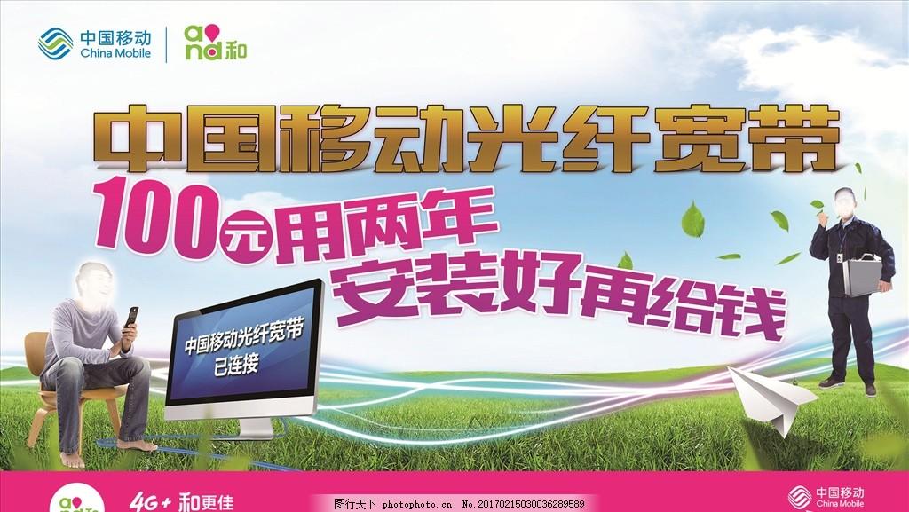 中国移动光纤宽带海报