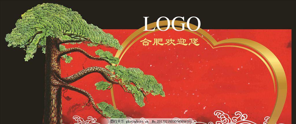 设计图库 广告设计 室内广告  年会会场拍照区 鸡年 年会 签到处 拍照