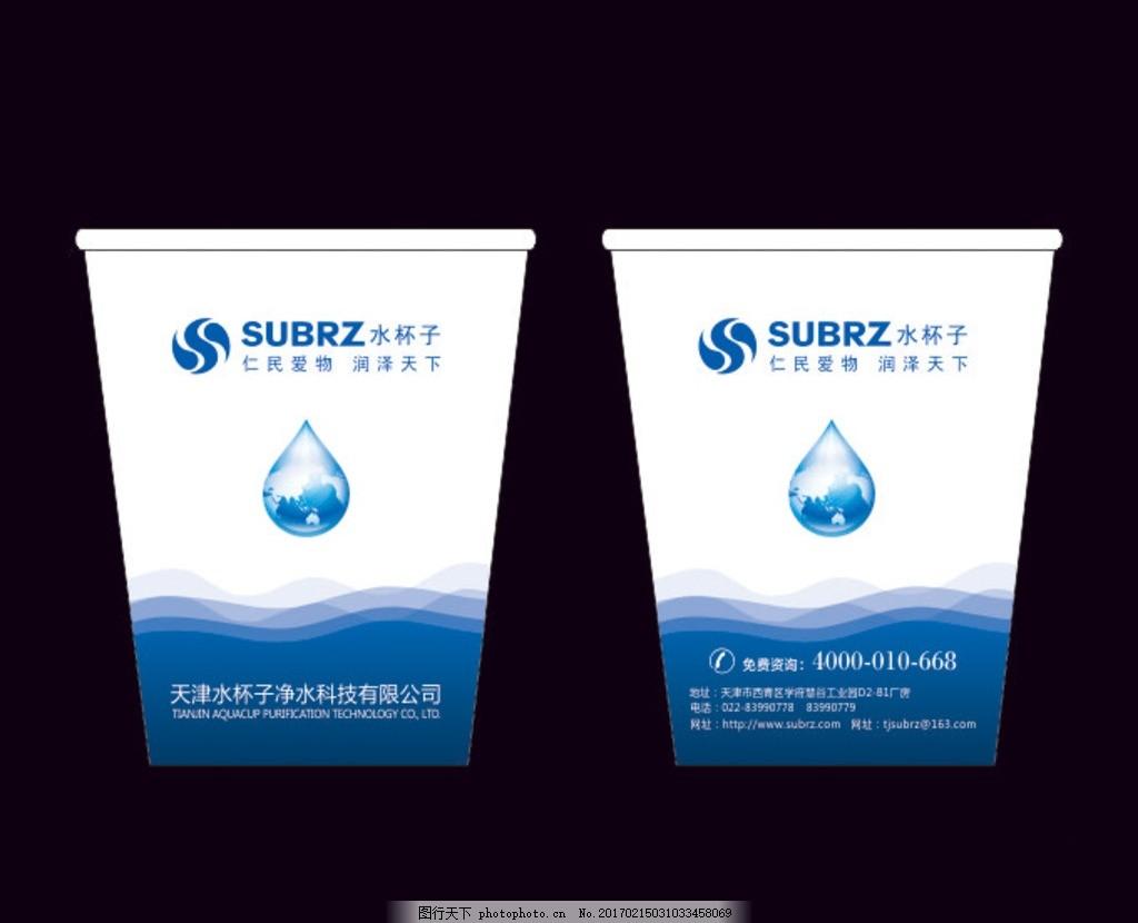 纸杯 蓝色 红色 纸杯展开图 cdr源文件 设计 广告设计 cdr 设计 广告