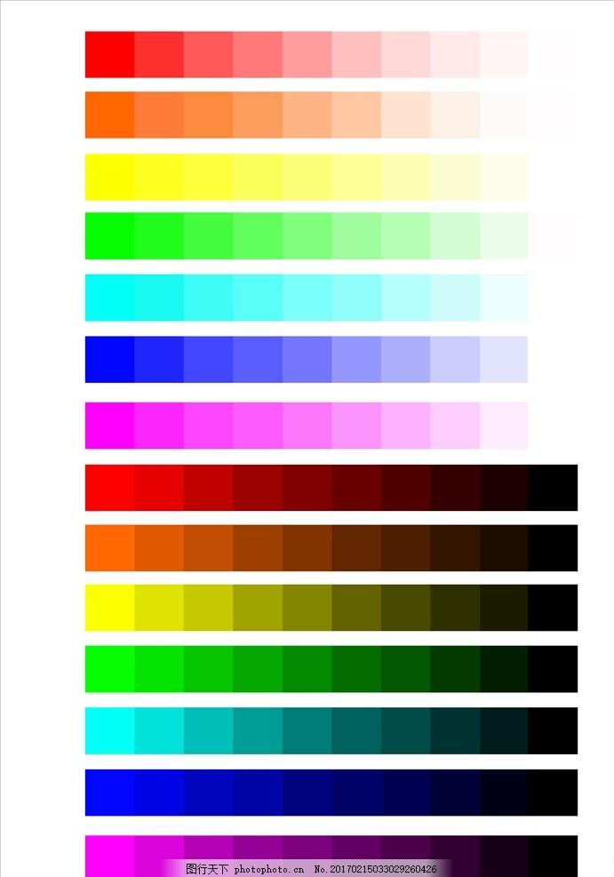 色彩 饱和度 明度 推移 颜色 设计 psd分层素材 psd分层素材 300dpi p