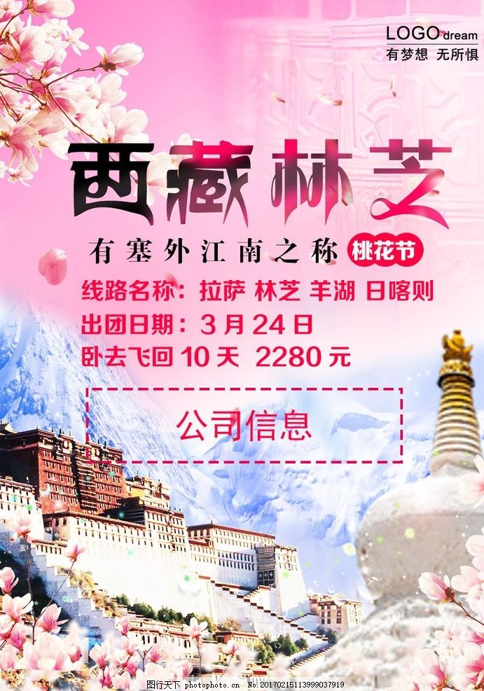 旅游宣传单 海报 西藏 林芝 桃花节 江南 广告设计