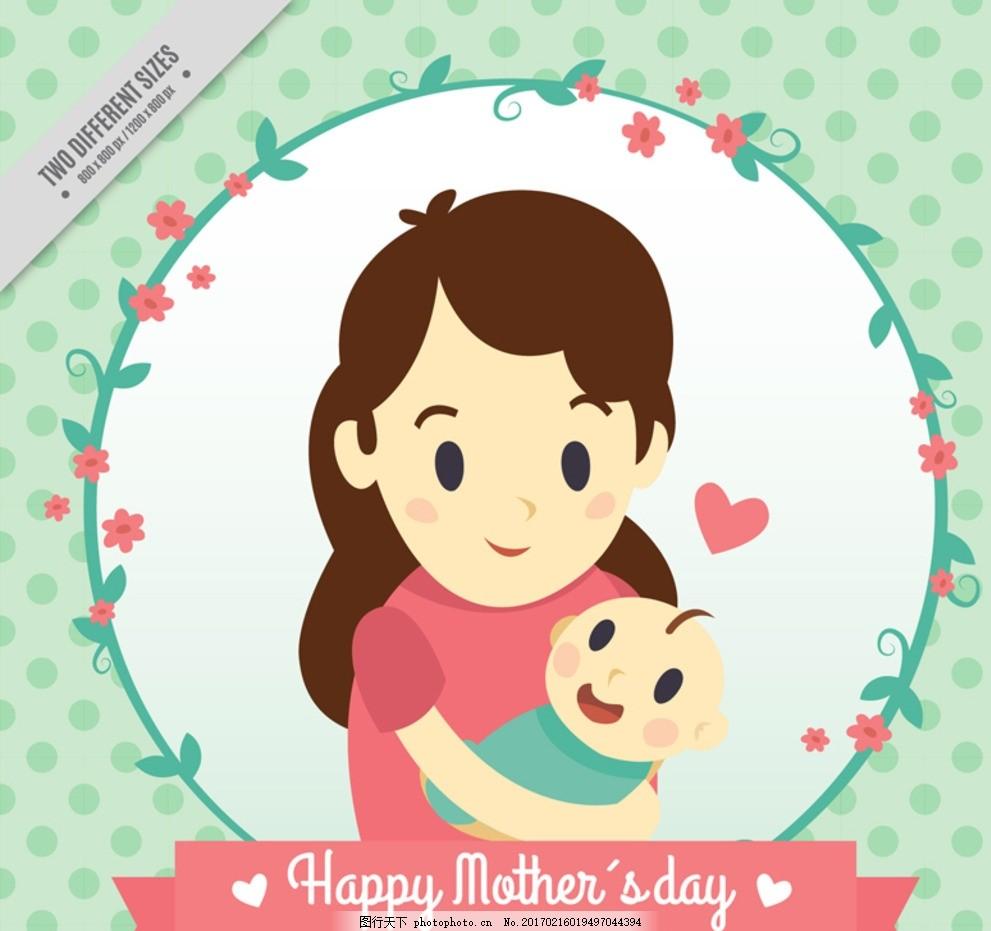 卡通母子母亲节贺卡矢量素材 爱心 圆形 花卉 婴儿