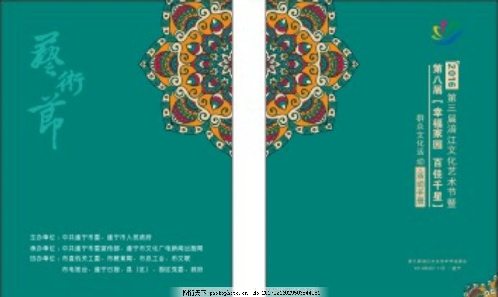 书封面封底 艺术节 封面设计 复古封面设计