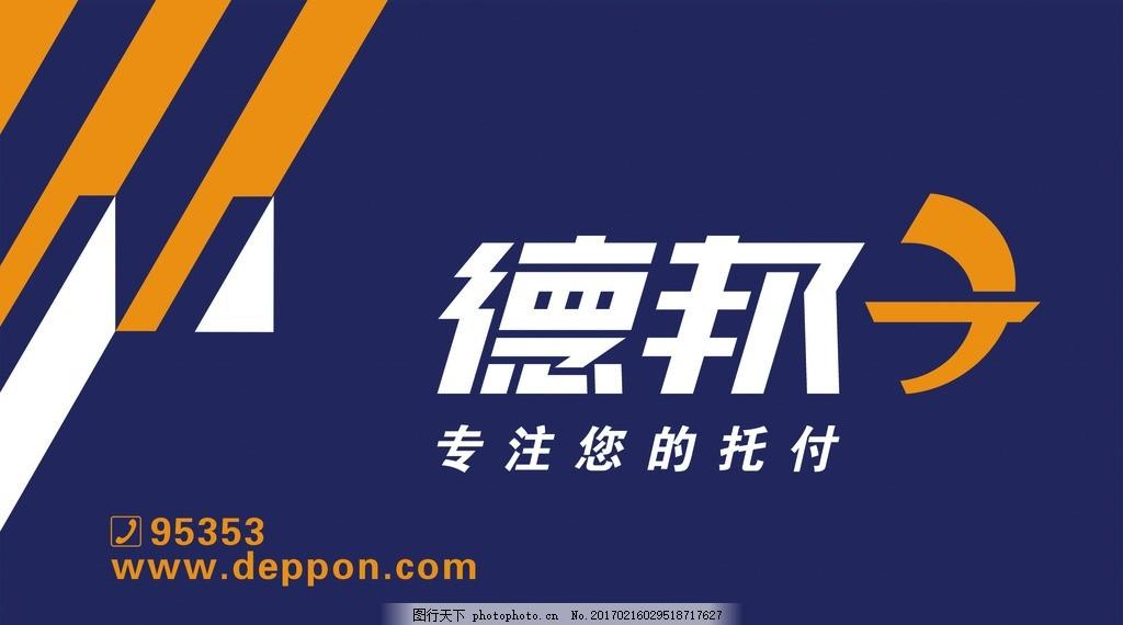 德邦物流 德邦 物流 德邦物流素材 德邦物流图片 设计 广告设计 广告