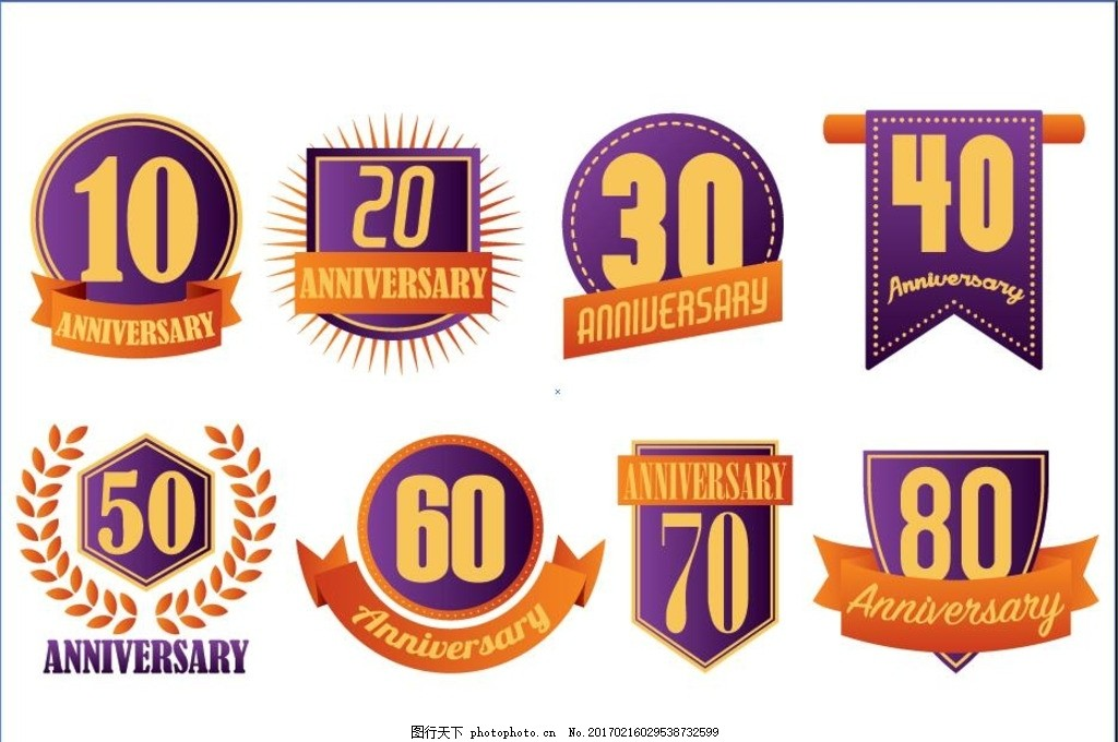 周年庆典纪念标签 纪念 徽章 标签 周年庆典 矢量图 扁平化 时尚 平面