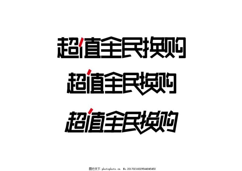 超值全民换购 字体 海报 超市 矢量 设计 广告设计 广告设计 ai