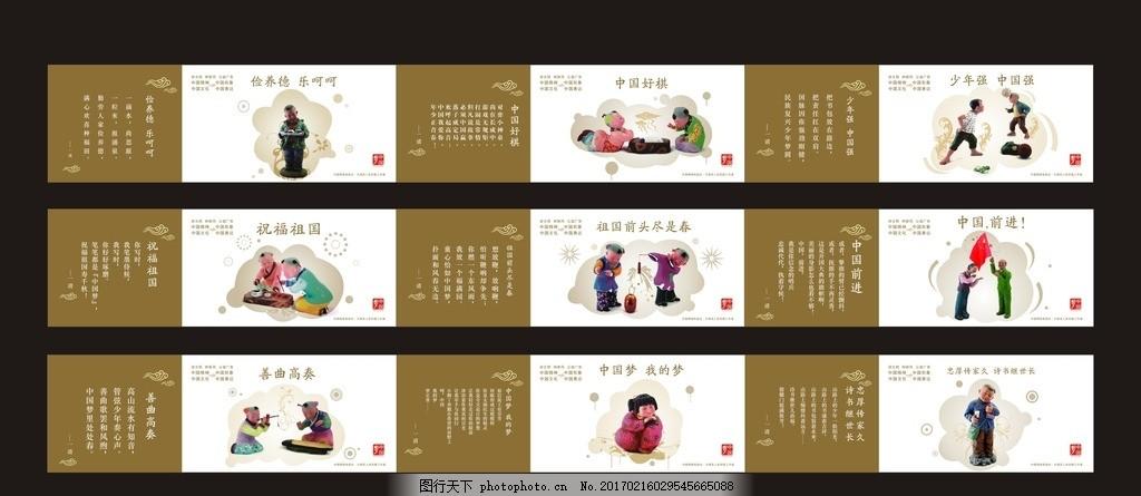 中国梦 公益广告 围挡 树新风 泥塑 中国精神 讲文明 祝福 祖国 中国
