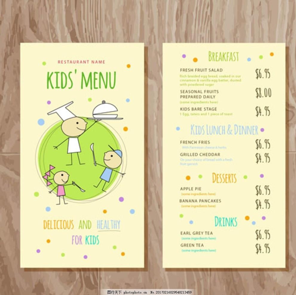 手绘儿童节快乐餐厅菜单