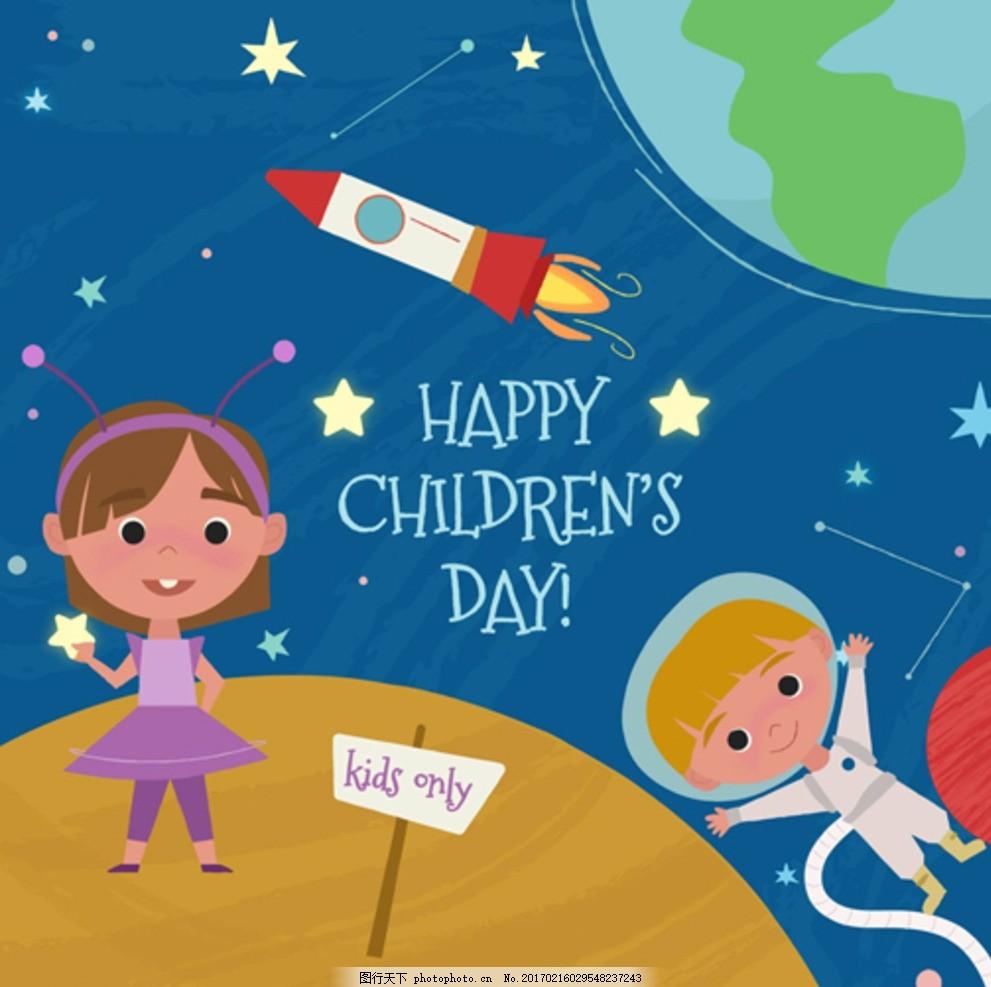 宇宙儿童节快乐的孩子海报 宝宝 宝贝 婴儿 幼儿园 小学生 中学生