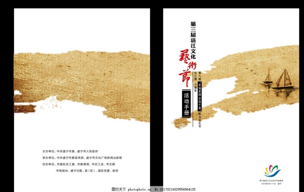 书封面封底 封面封底设计 文化艺术 复古封面 艺术节