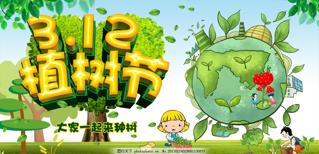 爱护环境 公益宣传 环保宣传栏 生态环保 植树节展架 植树节宣传单 植