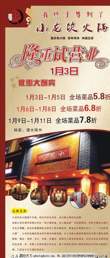 宣传单展架一体 饭店 宣传单 展架 写真 小龙坎 火锅 设计 广告设计