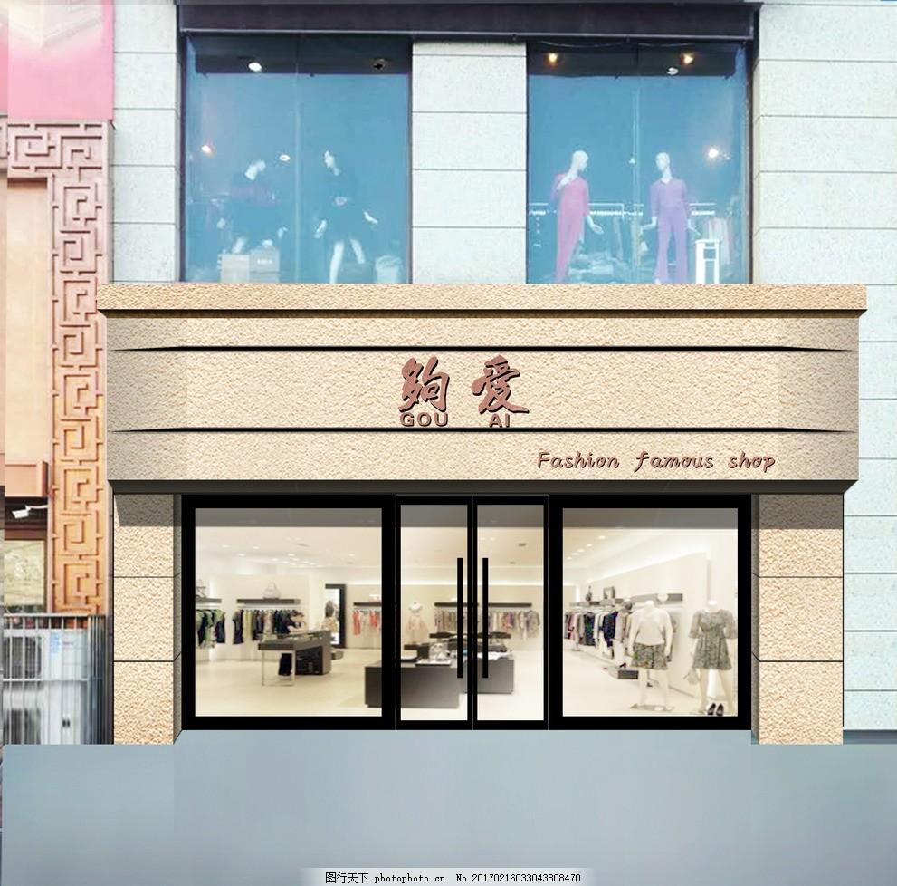 门头设计 高档门头 装修效果 门头招牌 招牌设计 店面设计 真石漆门头