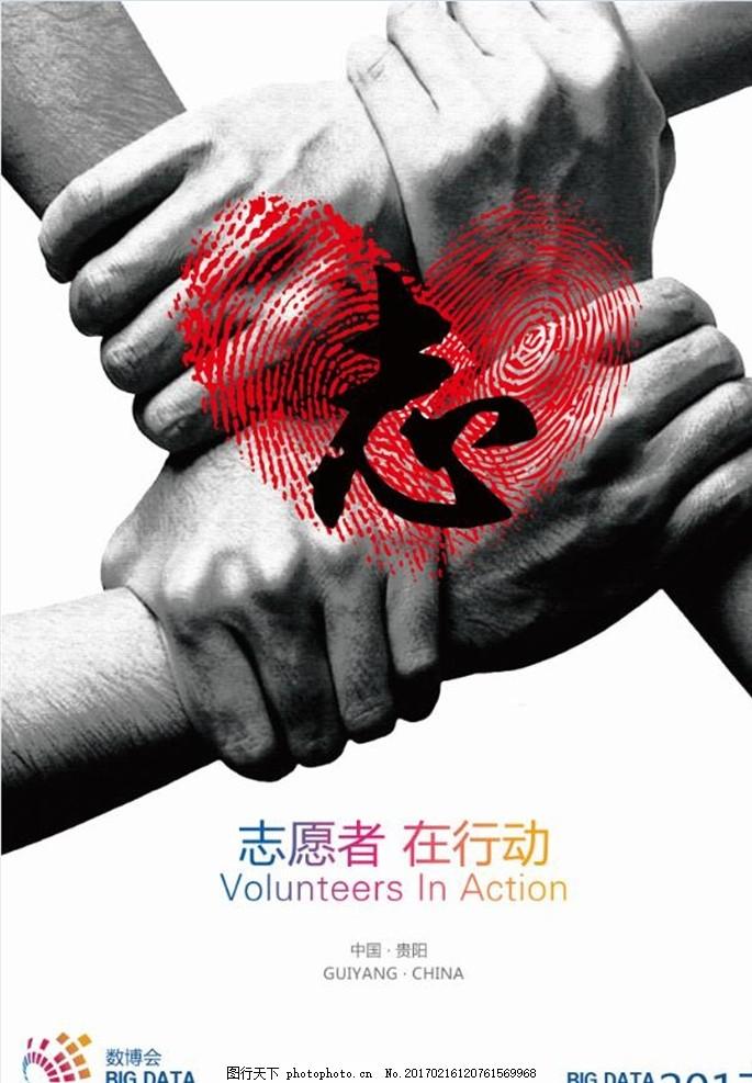 数博会海报 创意设计 贵州 志愿者 平面设计类 文化艺术 其他