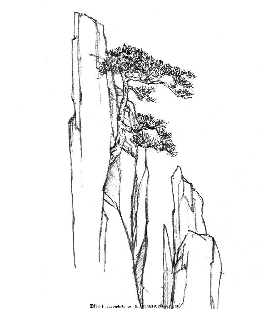 咏松 素描 悬崖峭壁 山峰 松树 素描 设计 文化艺术 绘画书法 72dpi