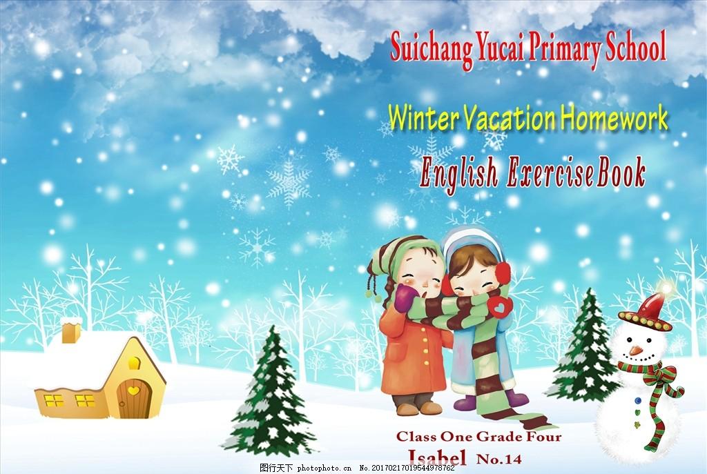 英语寒假作业本封面