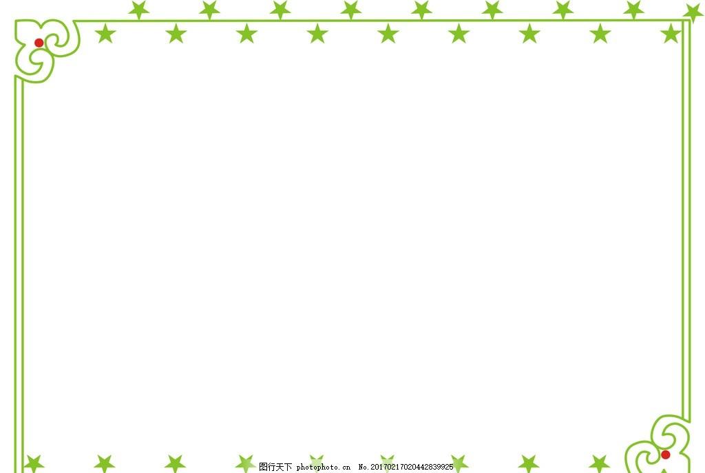 边框 相框 可爱边框 花纹边框 清雅边框 相册相框 设计 底纹边框 边框