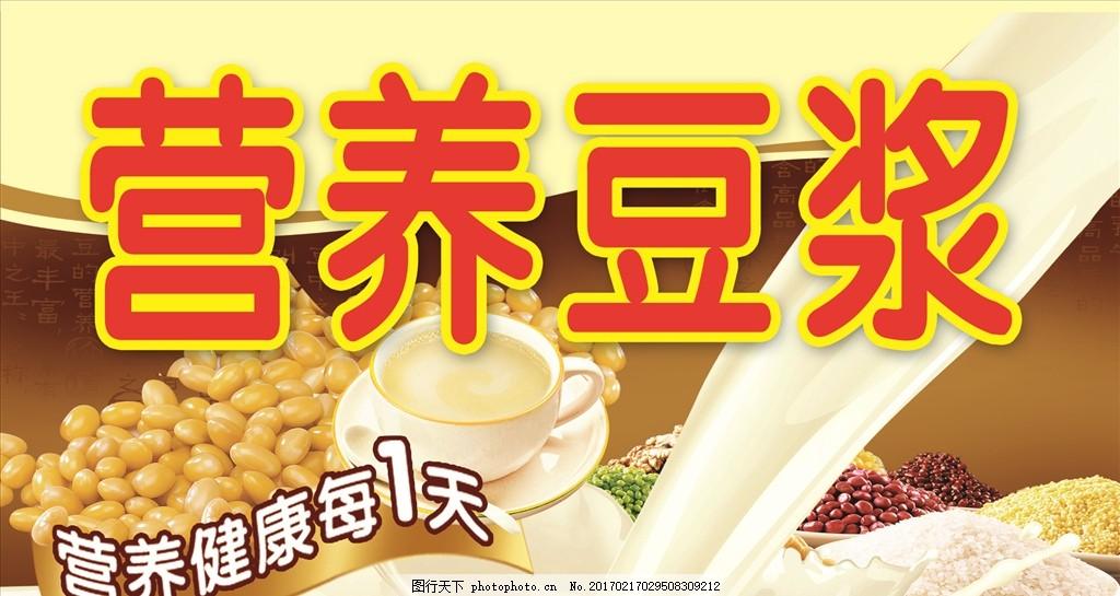 五谷豆浆 豆制品 营养早餐 早点 豆奶 豆乳 豆腐脑 五谷豆浆加盟 橱窗