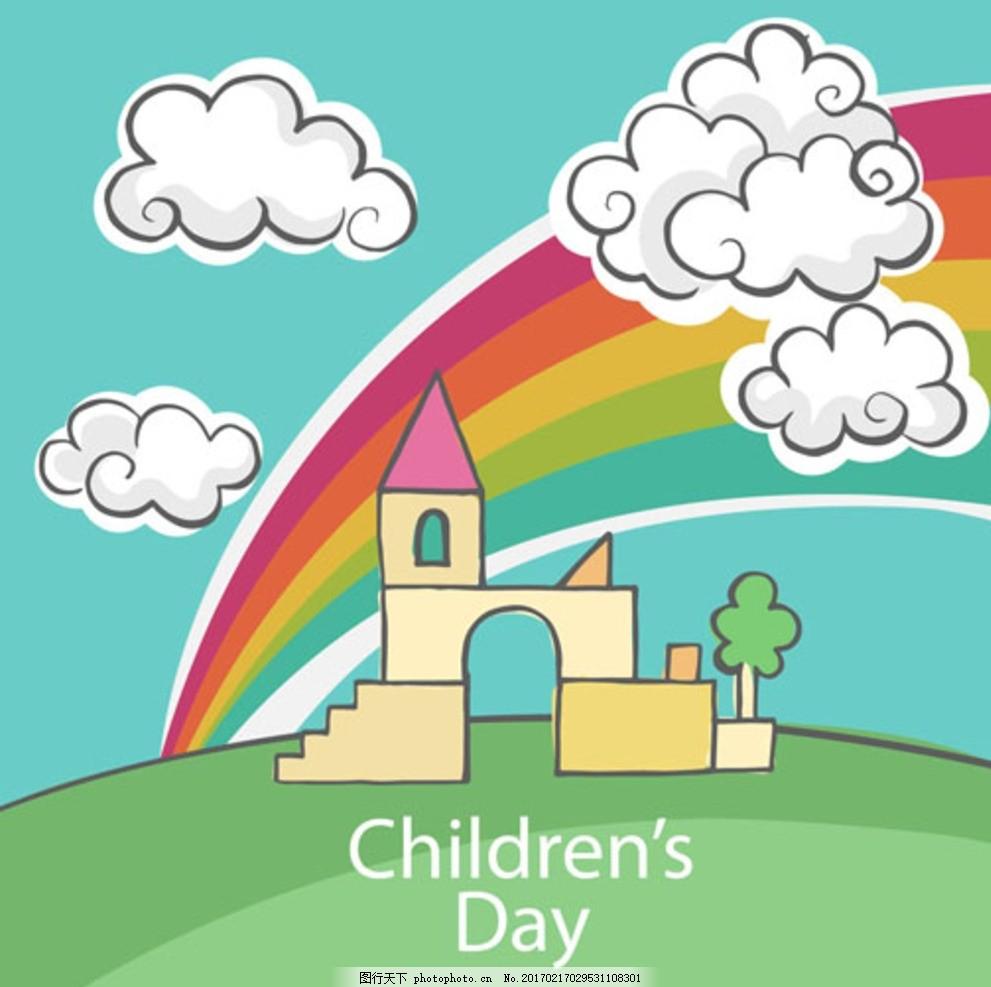 卡通积木快乐儿童节海报 宝宝 宝贝 婴儿 儿童 孩子 幼儿园 小学生 中