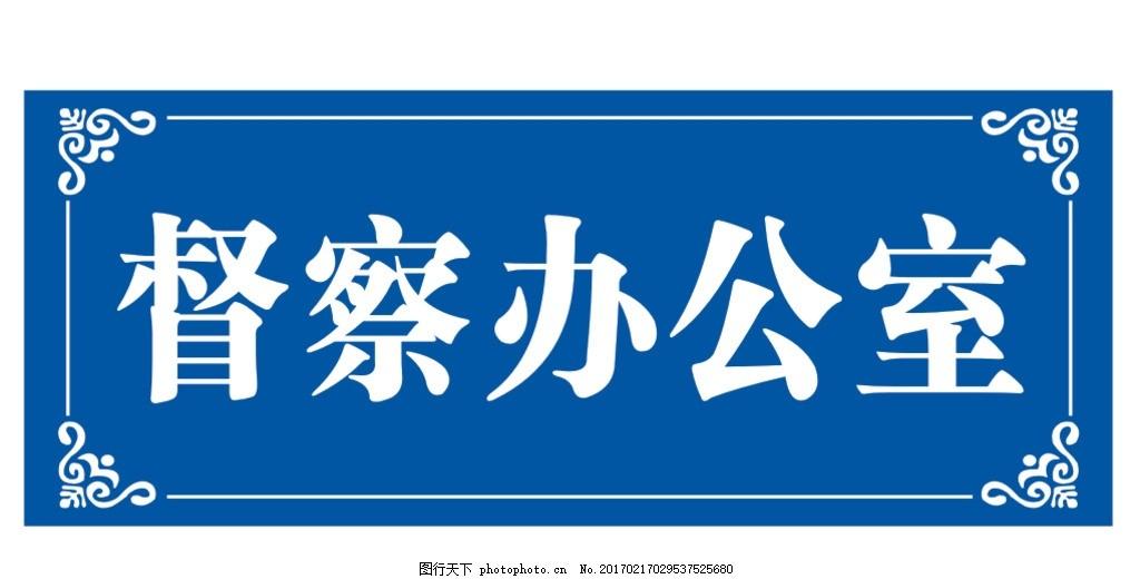 督察办公室标识牌图片